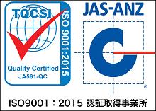 ISO認証バナー